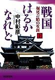 戦国はるかなれど(下): 堀尾吉晴の生涯 (光文社時代小説文庫)