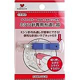 KAWAGUCHI ミシン針専用糸通し器〈ナイススルー〉 家庭用・業務用ミシン兼用 パープル 12252