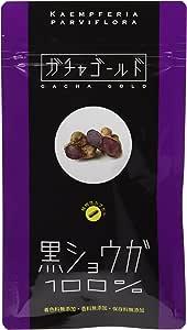 ガチャゴールド 黒ショウガ100%のサプリメント