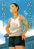 めぐみ園の夏 (新潮文庫)