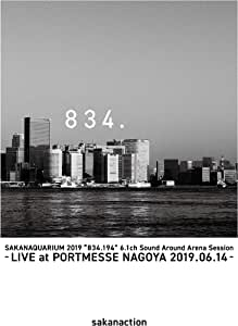 "SAKANAQUARIUM 2019 ""834.194"" 6.1ch Sound Around Arena Session -LIVE at PORTMESSE NAGOYA 2019.06.14-(DVD通常盤)"