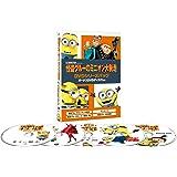 怪盗グルーのミニオン大脱走 DVDシリーズパック ボーナスDVDディスク付き (5枚組)