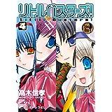 リトルバスターズ!(4) (電撃コミックス)