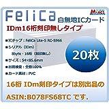 20枚【白無地 刻印無し ※IDm未開示】フェリカカード FeliCa Lite-S フェリカ ライトS ビジネス(業務、e-TAX)用 RC-S966 FeliCa PVC (※16桁IDm刻印タイプは コチラ ASIN:B078FS68TC)