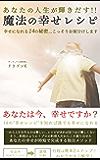 あなたの人生が輝きだす!!魔法の幸せレシピ☆: 幸せになれる14の秘密・・・こっそりお裾分けします。