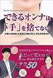 できるオンナは「手」を捨てない 仕事にも家事にも育児にも負けない、手と爪の守り方 (TWJ books)