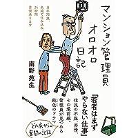 マンション管理員オロオロ日記――当年72歳、夫婦で住み込み、24時間苦情承ります