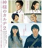 神様のカルテ2 Blu-rayスタンダード・エディション