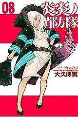 炎炎ノ消防隊(8) (週刊少年マガジンコミックス) Kindle版