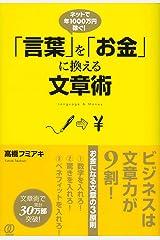 「言葉」を「お金」に換える文章術 Kindle版