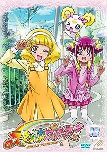 スマイルプリキュア!  DVD Vol.13