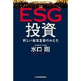 ESG投資 新しい資本主義のかたち (日本経済新聞出版)
