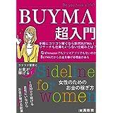 BUYMA超入門: 女性のためのお金の稼ぎ方