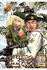 迷彩君(4) (ヤングキングコミックス) Kindle版