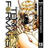 テラフォーマーズ 12 (ヤングジャンプコミックスDIGITAL)