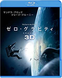 ゼロ・グラビティ 3D & 2D ブルーレイセット (2枚組) [Blu-ray]