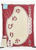【精米】[Amazonブランド]Happy Belly 北海道産 無洗米 農薬節減米 ゆめぴりか 5kg 令和元年産