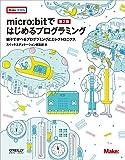 micro:bitではじめるプログラミング 第2版 ―親子で学べるプログラミングとエレクトロニクス (Make: KIDS)