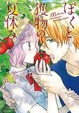 ぼくと獲物の夏休み (花とゆめコミックススペシャル)