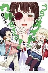 うちのメイドがウザすぎる! : 4 (アクションコミックス) Kindle版