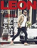 LEON(レオン)2020年 06・07月号