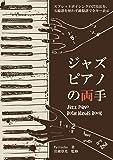 ジャズピアノの両手 Jazz Piano Both Hands Book