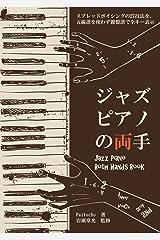 ジャズピアノの両手 Jazz Piano Both Hands Book オンデマンド (ペーパーバック)