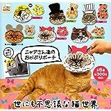 世にも不思議な猫世界 ニャアさん達のおかぶりポーチ [全6種セット(フルコンプ)]
