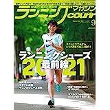 ランニングマガジンクリール 2021年 09 月号 [雑誌]
