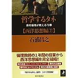 哲学するタネ 高校倫理が教える70章【西洋思想編2】