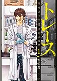 トレース 科捜研法医研究員の追想 1巻 (ゼノンコミックス)