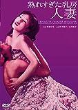 熟れすぎた乳房 人妻 [DVD]