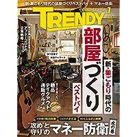 日経トレンディ 2020年 7 月号