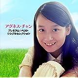 アグネス・チャン プレミアム☆ベスト シングルセレクション