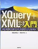 XQuery+XMLデータベース入門 DB2 9無償版で実感するXML DB用標準クエリー言語の基本