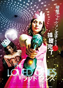ラブド・ワンズ [DVD]