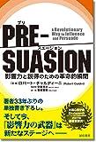 PRE-SUASION :影響力と説得のための革命的瞬間