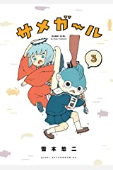 サメガール(3) (アフタヌーンコミックス) Kindle版
