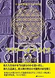 フラワー・オブ・ライフ ― 古代神聖幾何学の秘密(第1巻)
