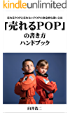 売れるPOPの書き方ハンドブック: 売れるPOPと売れないPOPの決定的な違い