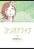 コトノバドライブ(3) (アフタヌーンコミックス)