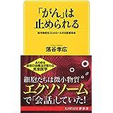 「がん」は止められる: 指令物質をコントロールする医療革命 (KAWADE夢新書)