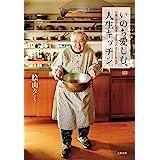 いのち愛しむ 人生キッチン 92歳の現役料理家・タミ先生のみつけた幸福術 (文春e-book)