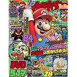 てれびげーむマガジン September 2021 (カドカワゲームムック)