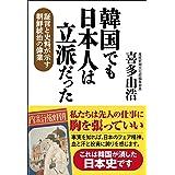 韓国でも日本人は立派だった 証言と史料が示す朝鮮統治の偉業