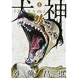 犬神・改 4 (SPコミックス LEED CAFE COMICS)