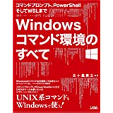 コマンドプロンプト、PowerShellそしてWSLまで Windows コマンド環境のすべて