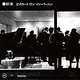 前夜 ピチカート・ワン・イン・パースン(SHM-CD)