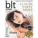 blt graph. vol.5 (TOKYO NEWS MOOK 521号)