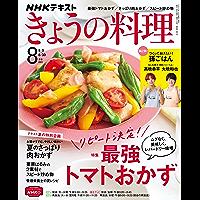 NHK きょうの料理 2021年 8月号 [雑誌] (NHKテキスト)